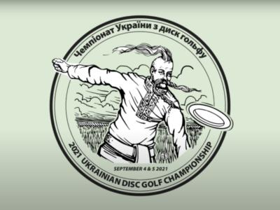 Ukrainian Disc Golf Championship 2021. PDGA.